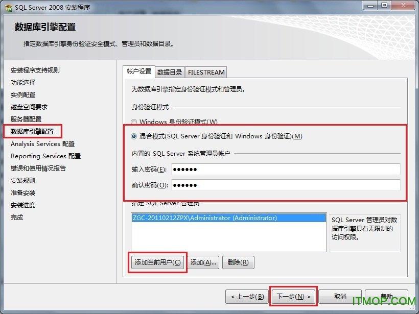 Win7 系�y上安�bSQL Server 2008一步一步�D解教程_itmop.com