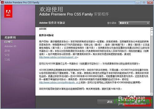 premiere cs5中文版