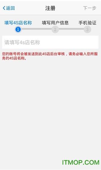 汽车之家i车商ios版 v1.0.1 iphone版 0
