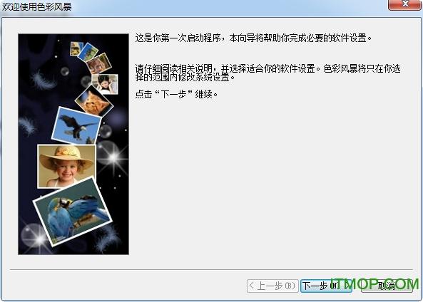 色彩�L暴精�版(ColorStorm) v20.0.0.0 中文版 0