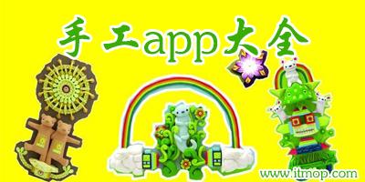 学手工的app有哪些?手工app推荐_diy手工app下载