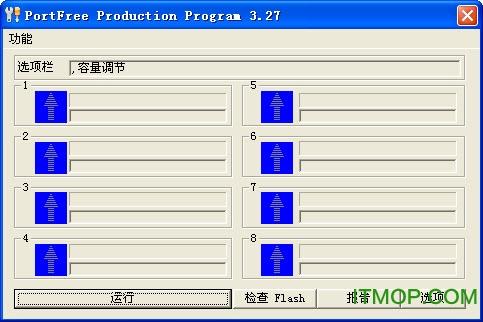 星梭低级格式化工具(pdx8.exe) v3.27 绿色中文版 0