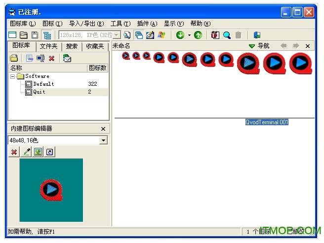 超级图标软件