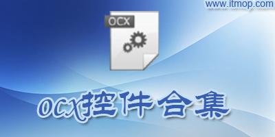 ocx下载_ocx控件下载_ocx控件合集