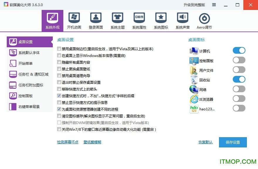 软媒魔方美化大师 v3.6.3.0 绿色独立版 0