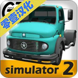大卡车模拟器2中文版