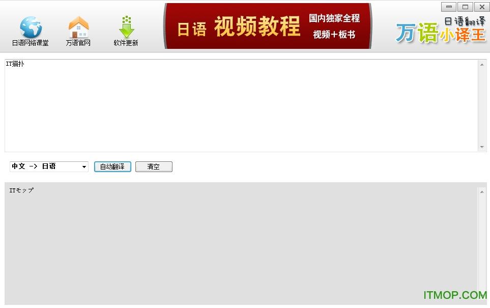 万语小译王日语翻译 v1.0 官网绿色版 0