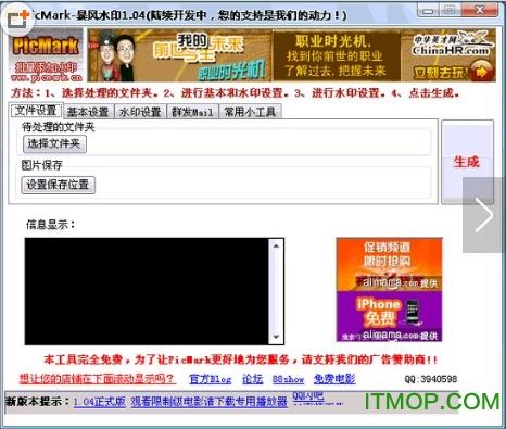PicMark暴风水印免费版 v1.0.4  简体中文绿色版 0