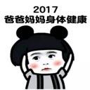 2017新年祝福表情包