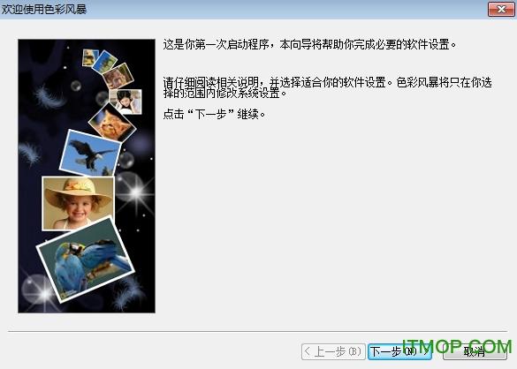 色彩�L暴�L�D v20.0.0.0 官方�G色版 0