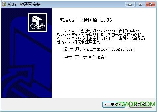 Vista一键还原(Vista Ghost) v1.36 简体中文版 0