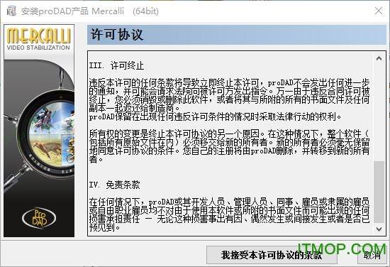 ProDAD Mercalli x64(pr防抖插件) v4.0.433.1 中文版 0