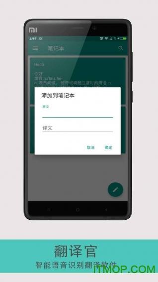 全能翻译官手机版 v2.3.2 安卓版3