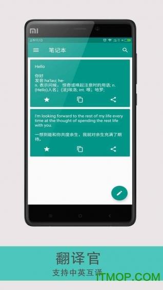 全能翻译官手机版 v2.3.2 安卓版2