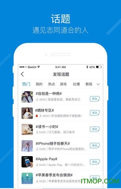 威锋网手机客户端 v4.7 最新安卓版 0