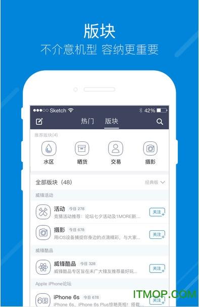 威锋网手机客户端 v4.7 最新安卓版 1