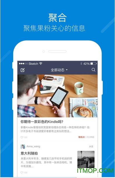 威锋网手机客户端 v4.7 最新安卓版 3
