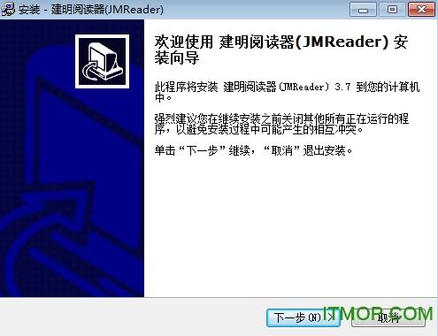 建明阅读器(JMReader) v1.0.0 官方版 0