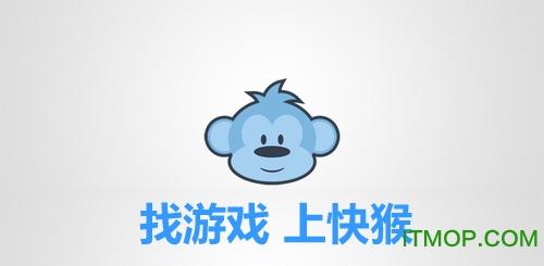 快猴游戏盒子官方版 v3.0 免费版 0