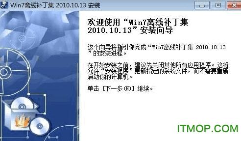 Win7离线补丁集x64 v2010.11.10 简体中文版 0
