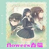 flowers春篇中文版