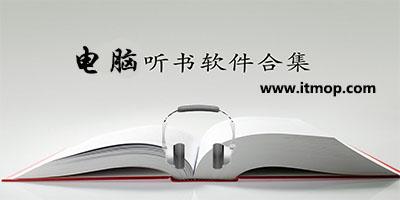 听书软件电脑版_电脑听书软件排名_最好的免费听书软件下载