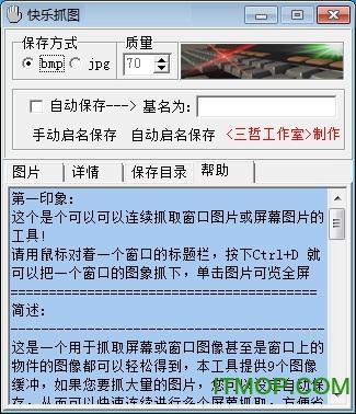 快乐抓图软件 v1.0 免费绿色版 0
