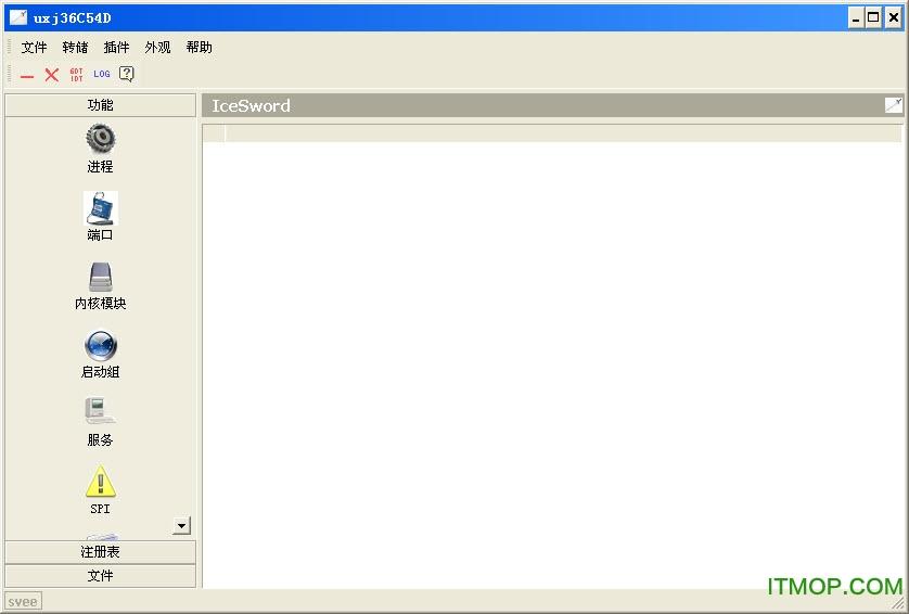 冰刃(IceSword) v1.22 免安装中文版 0