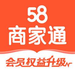 58同城商家通