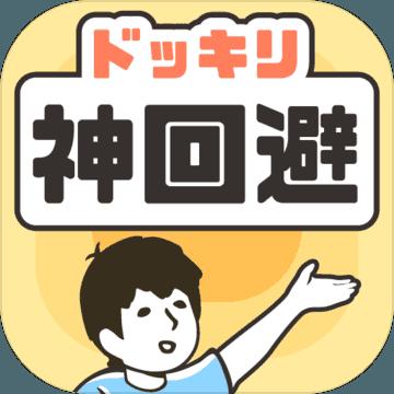整蛊神回避游戏中文版