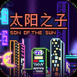 太阳之子(Son of a Sun)