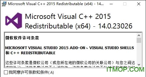 vcredist2015x64.exe v14.0.23026 官方版 0