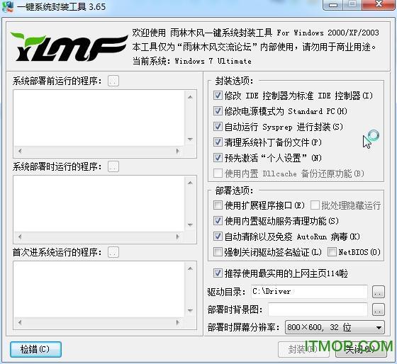 雨林木风系统封装工具 v3.65 免费版 0