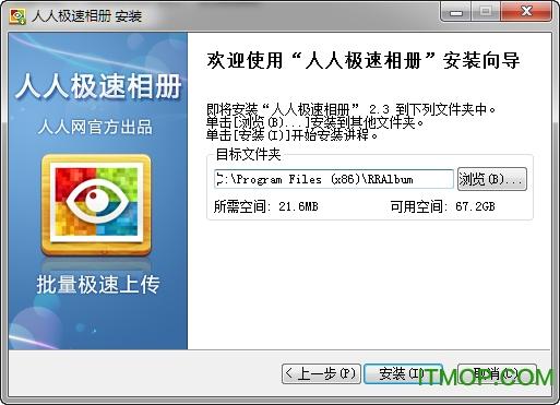 人人极速相册 v2.7.0 正式版 0