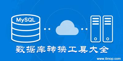 数据库转换工具下载_免费数据库迁移工具_sql数据库转换器