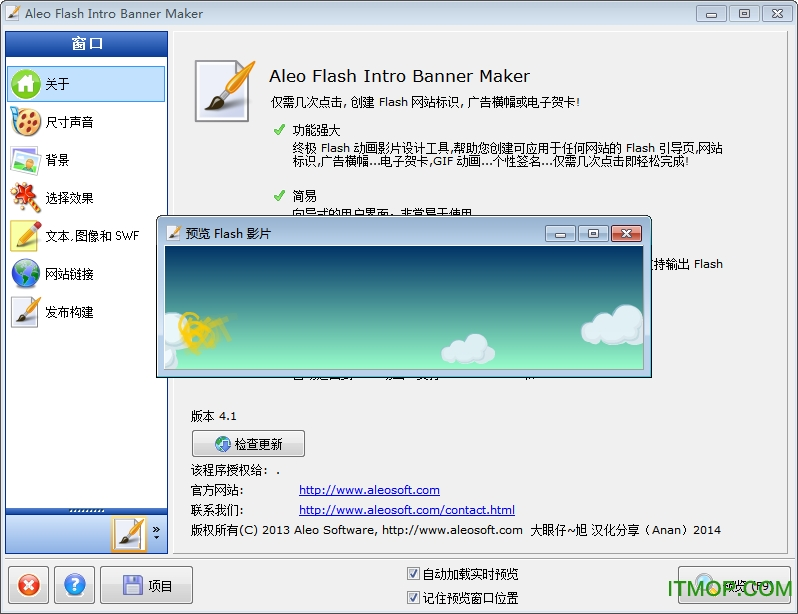 Aleo Flash Intro Banner Maker v4.1 汉化绿色特别版 0