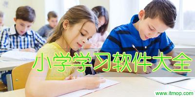 小学学习软件