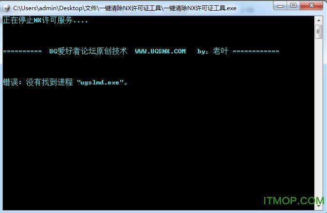 ug许可证一键清理软件 v1.0 官方绿色版 0