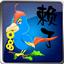 赖子山庄游戏