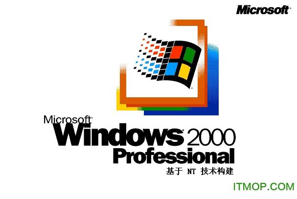 Windows 2000 Service Pack 4(SP4) 简体中文版 0