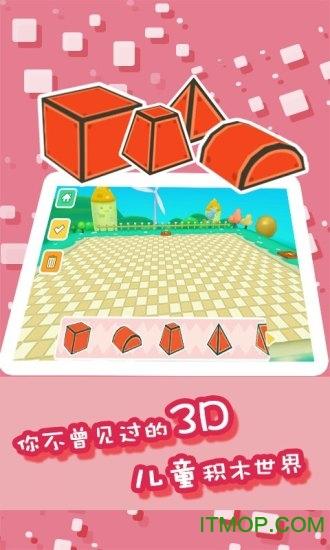 儿童游戏宝宝积木手机版 v1.0.1 安卓版 0