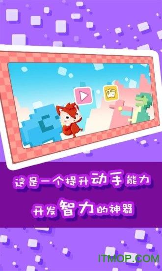 儿童游戏宝宝积木手机版 v1.0.1 安卓版 1