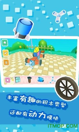 儿童游戏宝宝积木手机版 v1.0.1 安卓版 2