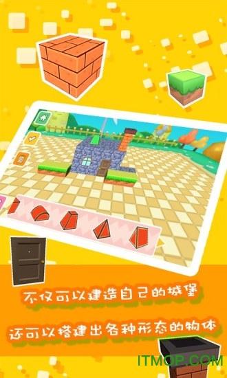 儿童游戏宝宝积木手机版 v1.0.1 安卓版 3