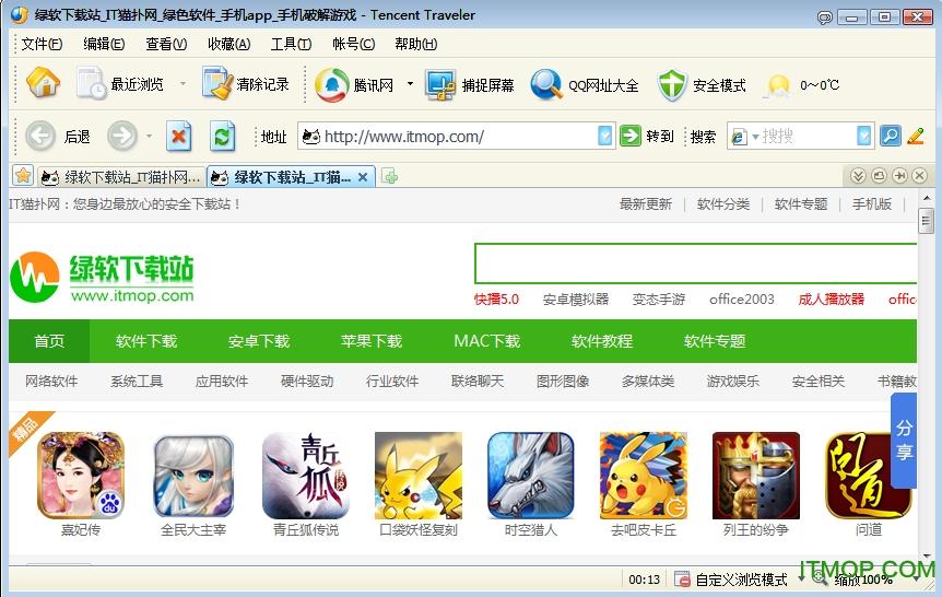 腾讯TT浏览器免费版 v4.8 最新版 0