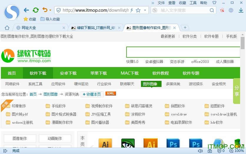 搜狗�g�[器精���化版 v10.0.32351 PC安�b版 0