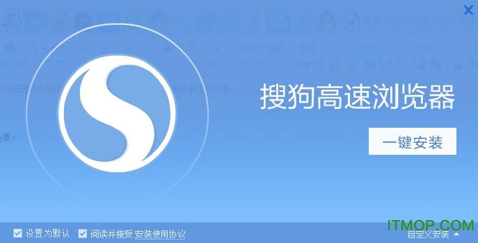 搜狗高速浏览器去广告绿色版 v8.5.0812 官方最新版 0