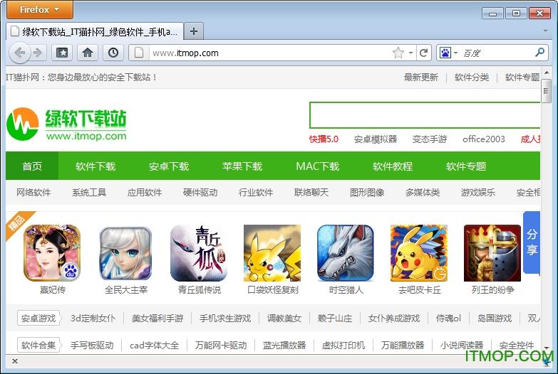 Mozilla Firefox ESR(火狐浏览器企业版) v68.8.0 简体中文正式版 0