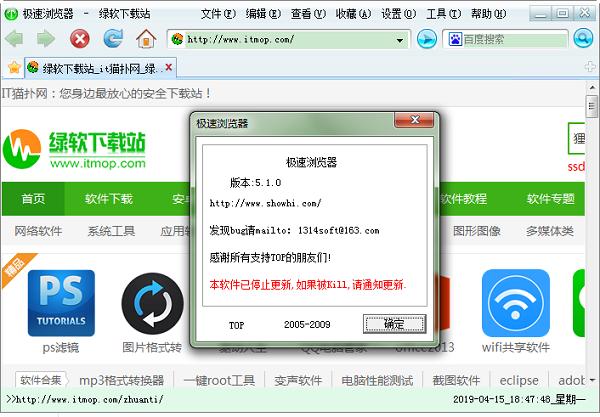 极速浏览器精简版 v5.1.0 Build 20101122 绿色版 0