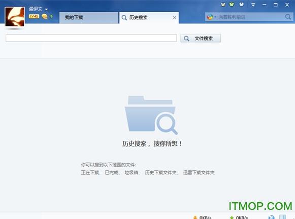 迅雷7(Thunder7) v7.9.13.4666 JayXon绿化精简版 0